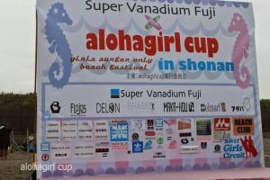 alohagirl cup 2014-1-2