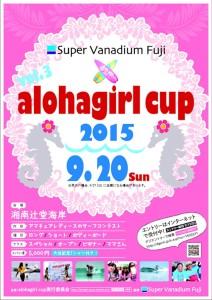 縮小版 aloha_poster2015