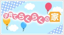 bana_rakuraku_side