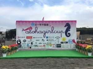 2016alohagirl-cup3
