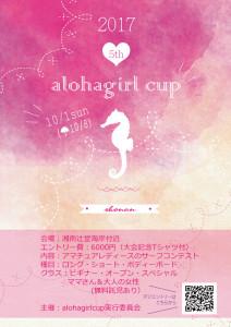 2017alohagirlcup-posta