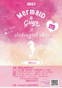 mermaid&aloha-poster2017