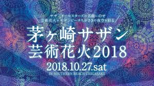 southern_hanabi2018_main-600x338