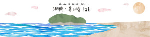 shonanlab-banner