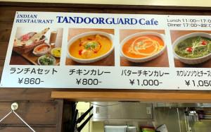 タンドリーガードカフェ32